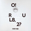 BTS - O!RUL8,2? (MINI ALBUM)