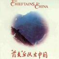 Chieftains - CHIEFTAINS IN CHINA