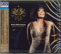 Bassey, Shirley - HELLO LIKE BEFORE (JPN) [BLU-SPEC CD2]