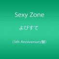 SEXY ZONE - YOBISUTE -LTD-